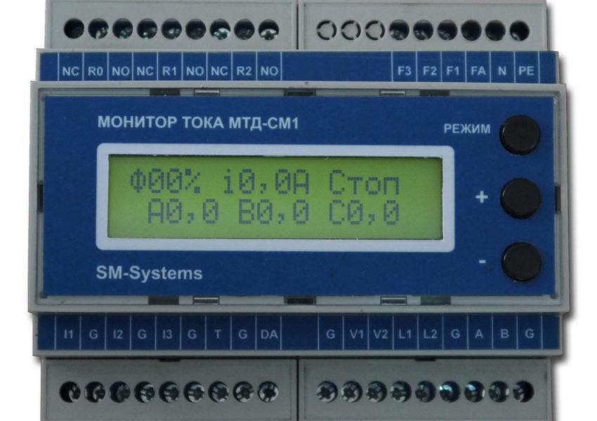 Монитор тока МТД-СМ1