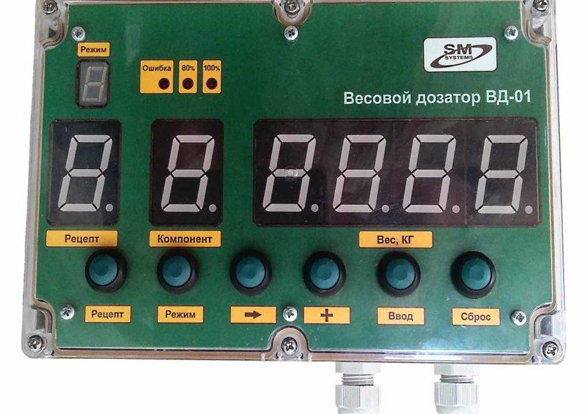 Весовой дозатор ВД-01